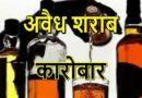 जिले में धड़ल्ले से गाँव-गाँव व शासकीय ठेकों पर बिक रही है जहरीली शराब, फिर चल सकता है 20 से 30 क्वार्टर पकडऩे का अभियान